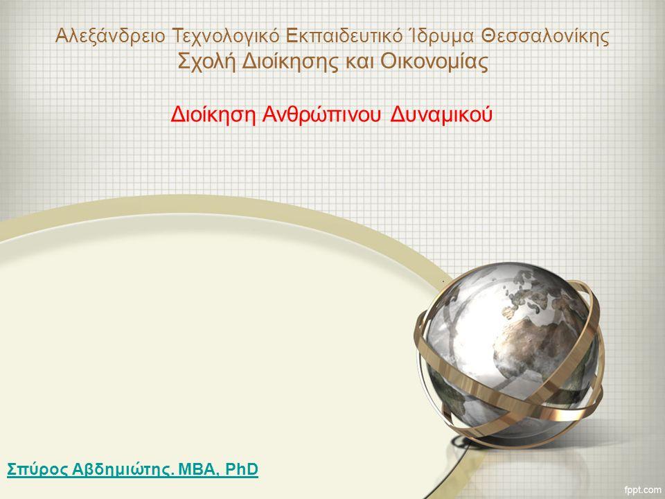 Σπύρος Αβδημιώτης. ΜΒΑ, PhD Αλεξάνδρειο Τεχνολογικό Εκπαιδευτικό Ίδρυμα Θεσσαλονίκης Σχολή Διοίκησης και Οικονομίας Διοίκηση Ανθρώπινου Δυναμικού