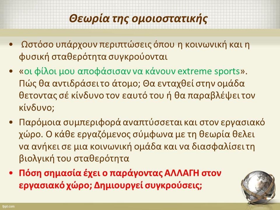 Θεωρία της ομοιοστατικής Ωστόσο υπάρχουν περιπτώσεις όπου η κοινωνική και η φυσική σταθερότητα συγκρούονται «οι φίλοι μου αποφάσισαν να κάνουν extreme sports».