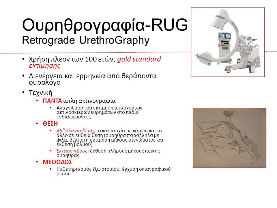 Ουρηθρογραφία-RUG Retrograde UrethroGraphy Χρήση πλέον των 100 ετών, gold standard εκτίμησης Διενέργεια και ερμηνεία από θεράποντα ουρολόγο Τεχνική ΠΑΝΤΑ απλή ακτινογραφία Αναγνώριση και εκτίμηση υπαρχόντων ακτινοσκιερών ευρημάτων στο πεδίο ενδιαφέροντος ΘΕΣΗ 45⁰ πλάγια θέση, το κάτω ισχίο σε κάμψη και το άλλο σε ευθεία θέση (ουρήθρα παράλληλα με φιλμ, βέλτιστη εκτίμηση μήκους στενώματος και έκθεση βολβού) Έκταση πέους (έκθεση πλήρους μήκους πεϊκής ουρήθρας ΜΕΘΟΔΟΣ Καθετηριασμός έξω στομίου, έγχυση σκιαγραφικού μέσου
