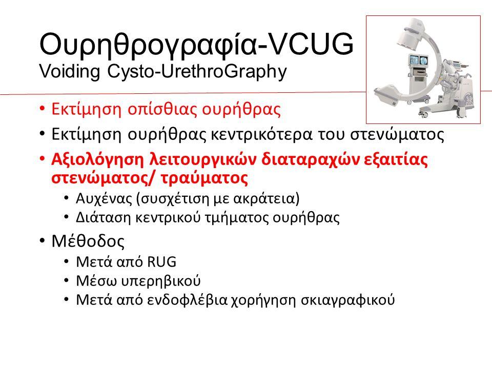 Ουρηθρογραφία-VCUG Voiding Cysto-UrethroGraphy Εκτίμηση οπίσθιας ουρήθρας Εκτίμηση ουρήθρας κεντρικότερα του στενώματος Αξιολόγηση λειτουργικών διαταραχών εξαιτίας στενώματος/ τραύματος Αυχένας (συσχέτιση με ακράτεια) Διάταση κεντρικού τμήματος ουρήθρας Μέθοδος Μετά από RUG Μέσω υπερηβικού Μετά από ενδοφλέβια χορήγηση σκιαγραφικού
