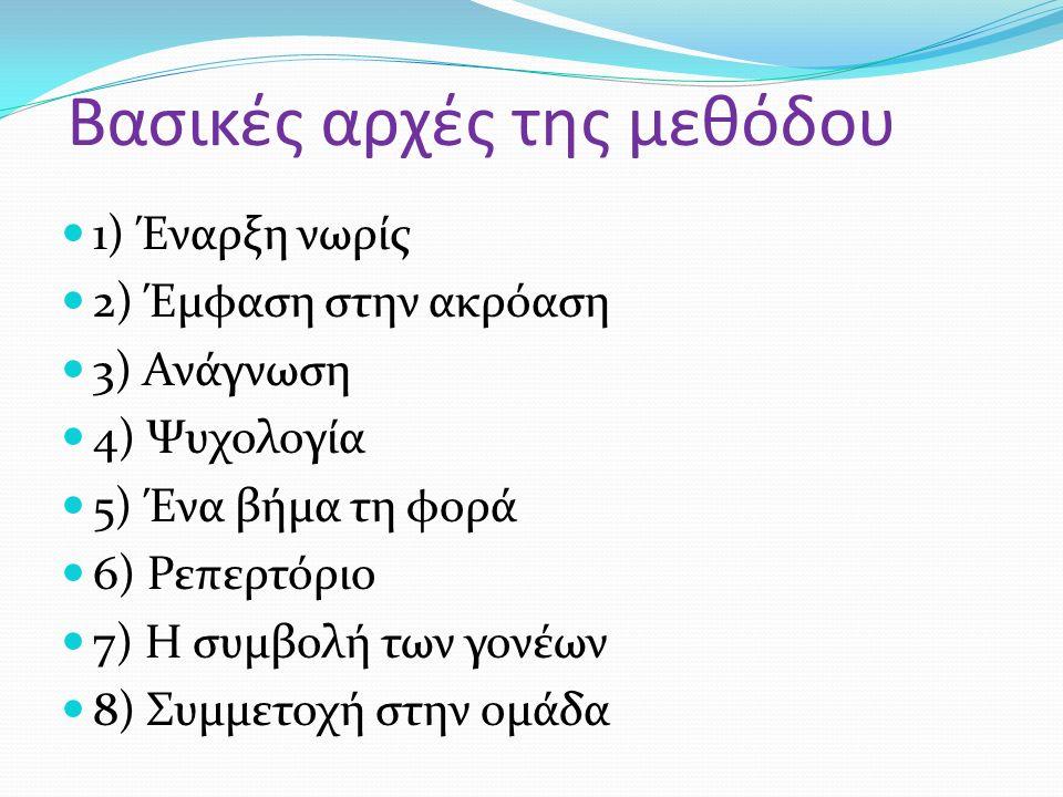Βασικές αρχές της μεθόδου 1) Έναρξη νωρίς 2) Έμφαση στην ακρόαση 3) Ανάγνωση 4) Ψυχολογία 5) Ένα βήμα τη φορά 6) Ρεπερτόριο 7) Η συμβολή των γονέων 8) Συμμετοχή στην ομάδα