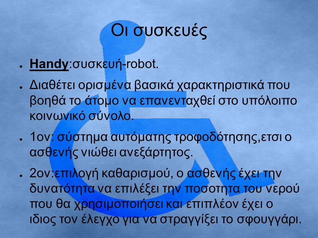 Οι συσκευές ● Ηandy:συσκευή-robot.