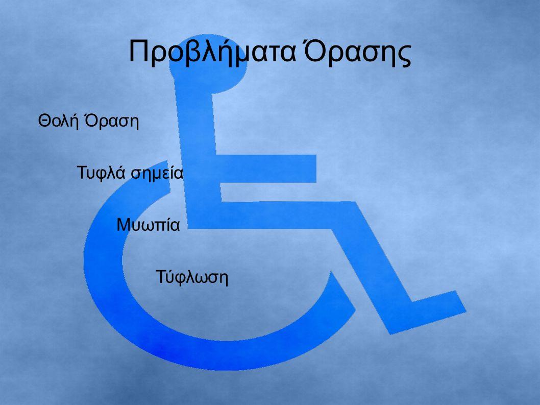 Προβλήματα Όρασης Θολή Όραση Τυφλά σημεία Μυωπία Τύφλωση