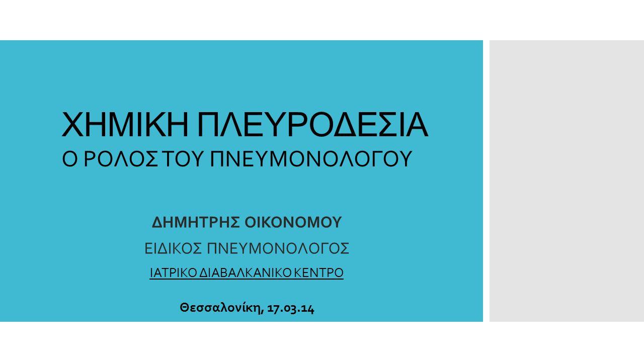 ΧΗΜΙΚΗ ΠΛΕΥΡΟΔΕΣΙΑ Ο ΡΟΛΟΣ ΤΟΥ ΠΝΕΥΜΟΝΟΛΟΓΟΥ ΔΗΜΗΤΡΗΣ ΟΙΚΟΝΟΜΟΥ ΕΙΔΙΚΟΣ ΠΝΕΥΜΟΝΟΛΟΓΟΣ ΙΑΤΡΙΚΟ ΔΙΑΒΑΛΚΑΝΙΚΟ ΚΕΝΤΡΟ Θεσσαλονίκη, 17.03.14