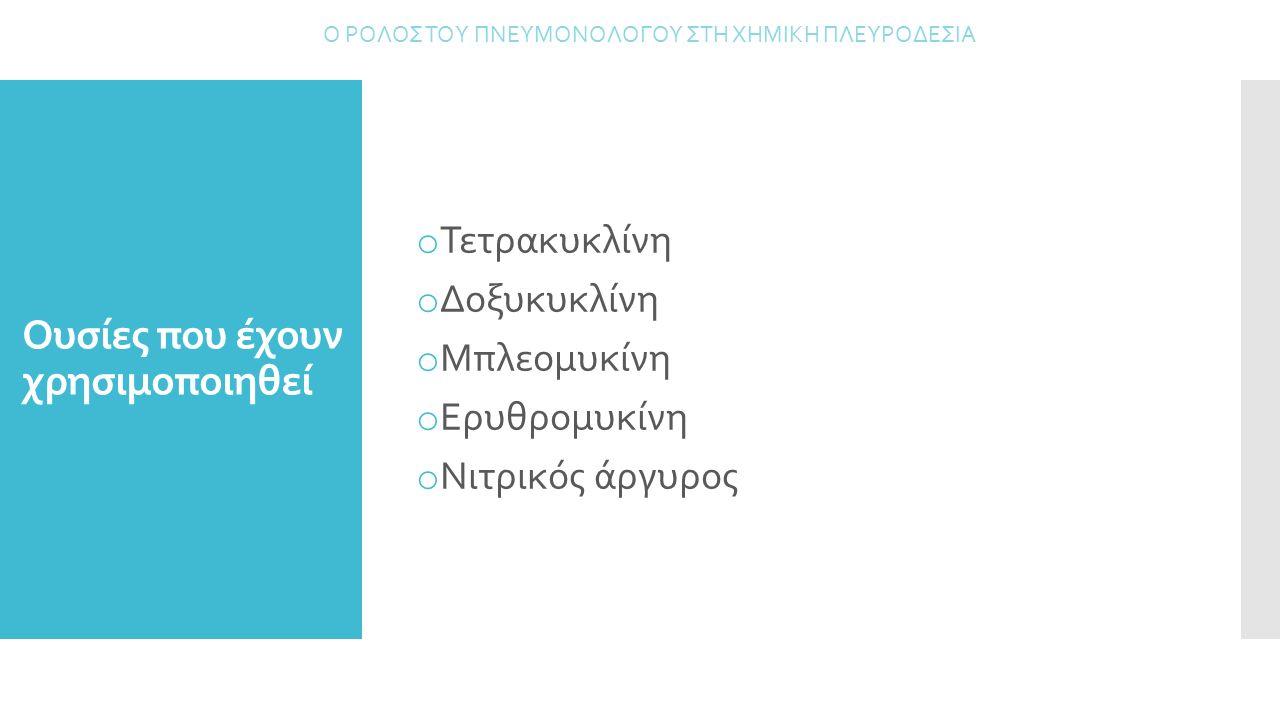 Ουσίες που έχουν χρησιμοποιηθεί o Τετρακυκλίνη o Δοξυκυκλίνη o Μπλεομυκίνη o Ερυθρομυκίνη o Νιτρικός άργυρος Ο ΡΟΛΟΣ ΤΟΥ ΠΝΕΥΜΟΝΟΛΟΓΟΥ ΣΤΗ ΧΗΜΙΚΗ ΠΛΕΥ