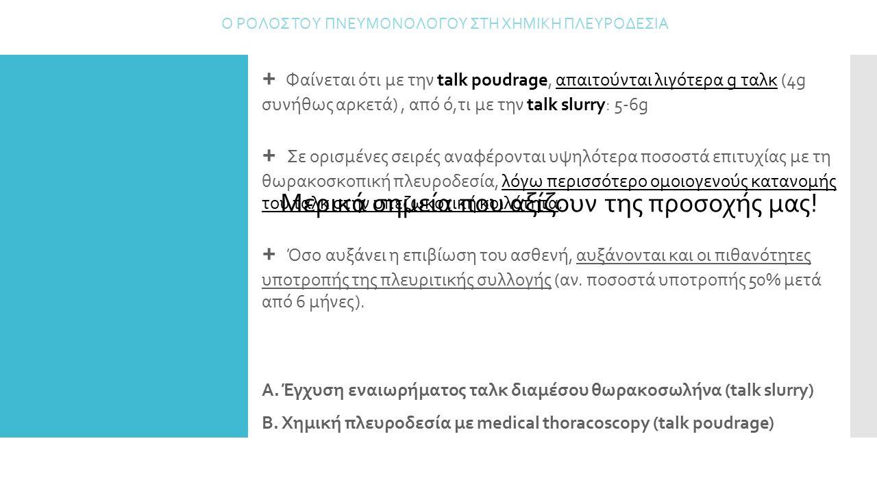Β. Χημική πλευροδεσία με medical thoracoscopy (talk poudrage) Ο ΡΟΛΟΣ ΤΟΥ ΠΝΕΥΜΟΝΟΛΟΓΟΥ ΣΤΗ ΧΗΜΙΚΗ ΠΛΕΥΡΟΔΕΣΙΑ Α. Έγχυση εναιωρήματος ταλκ διαμέσου θω