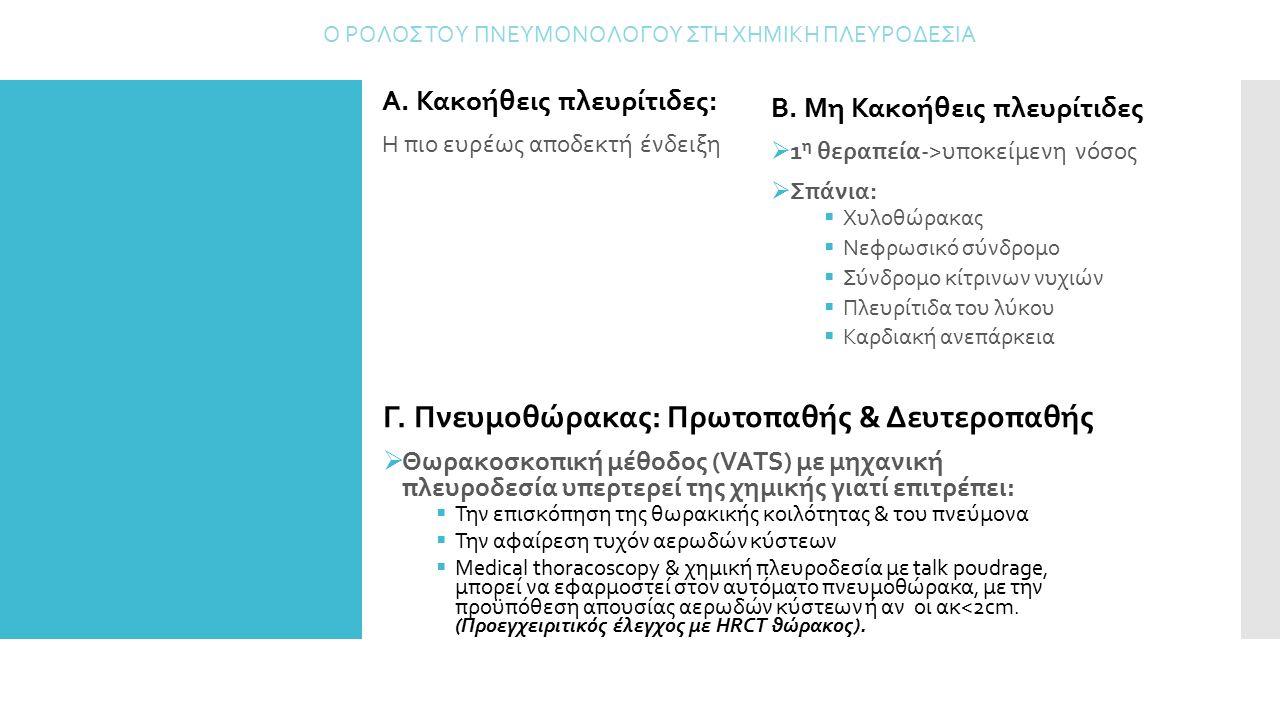 Β. Μη Κακοήθεις πλευρίτιδες  1 η θεραπεία->υποκείμενη νόσος  Σπάνια:  Χυλοθώρακας  Νεφρωσικό σύνδρομο  Σύνδρομο κίτρινων νυχιών  Πλευρίτιδα του
