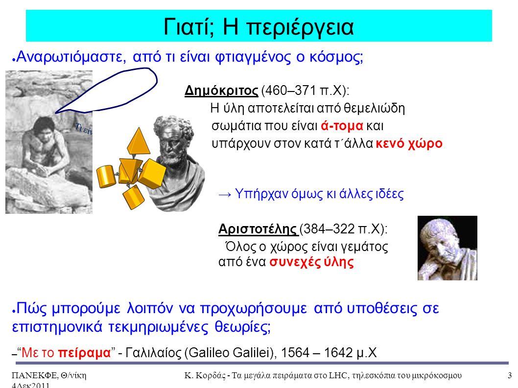 ΠΑΝΕΚΦΕ, Θ/νίκη 4Δεκ2011, Κ. Κορδάς - Τα μεγάλα πειράματα στο LHC, τηλεσκόπια του μικρόκοσμου3 ● Αναρωτιόμαστε, από τι είναι φτιαγμένος ο κόσμος; ● Πώ
