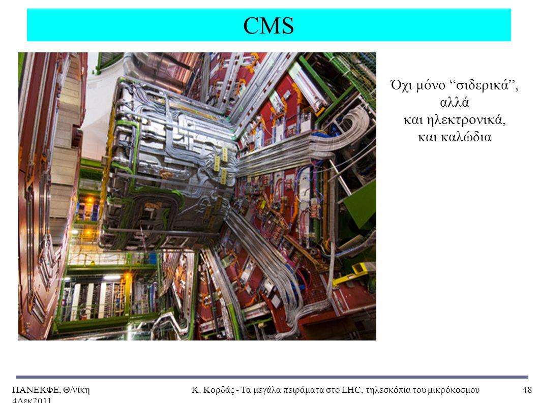 """ΠΑΝΕΚΦΕ, Θ/νίκη 4Δεκ2011, Κ. Κορδάς - Τα μεγάλα πειράματα στο LHC, τηλεσκόπια του μικρόκοσμου48 CMS Όχι μόνο """"σιδερικά"""", αλλά και ηλεκτρονικά, και καλ"""