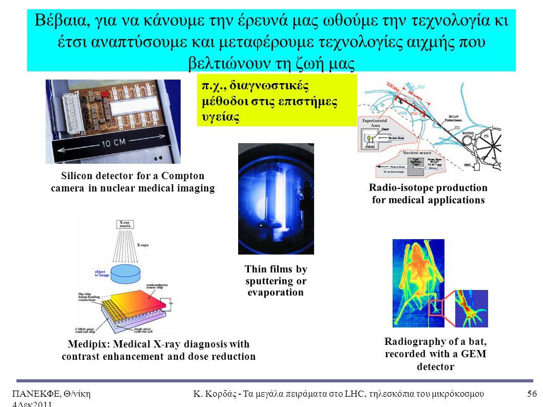 ΠΑΝΕΚΦΕ, Θ/νίκη 4Δεκ2011, Κ. Κορδάς - Τα μεγάλα πειράματα στο LHC, τηλεσκόπια του μικρόκοσμου56 Βέβαια, για να κάνουμε την έρευνά μας ωθούμε την τεχνο