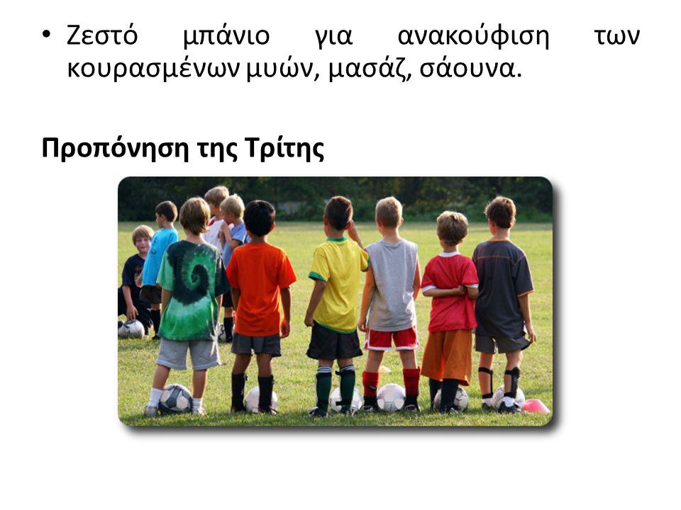 Στόχος Προπόνηση αερόβιας μορφής, δρομικές ασκήσεις και ασκήσεις με μπάλα.