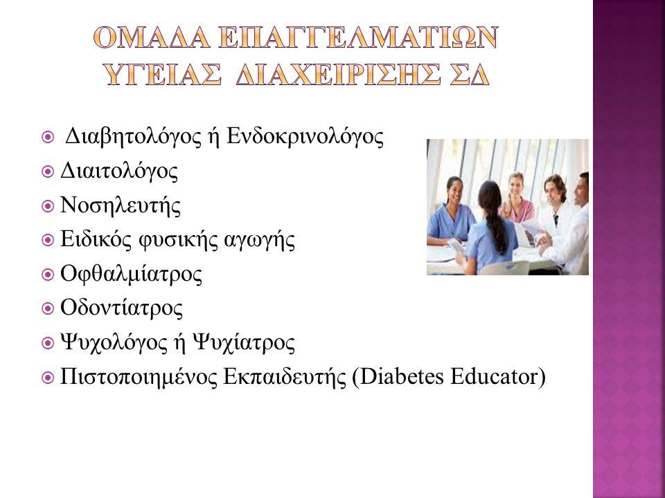  Διαβητολόγος ή Ενδοκρινολόγος  Διαιτολόγος  Νοσηλευτής  Ειδικός φυσικής αγωγής  Οφθαλμίατρος  Οδοντίατρος  Ψυχολόγος ή Ψυχίατρος  Πιστοποιημένος Εκπαιδευτής (Diabetes Educator)