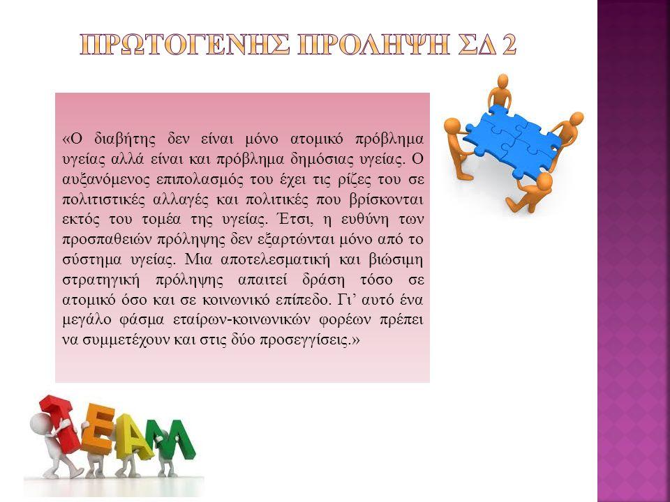 «Ο διαβήτης δεν είναι μόνο ατομικό πρόβλημα υγείας αλλά είναι και πρόβλημα δημόσιας υγείας.