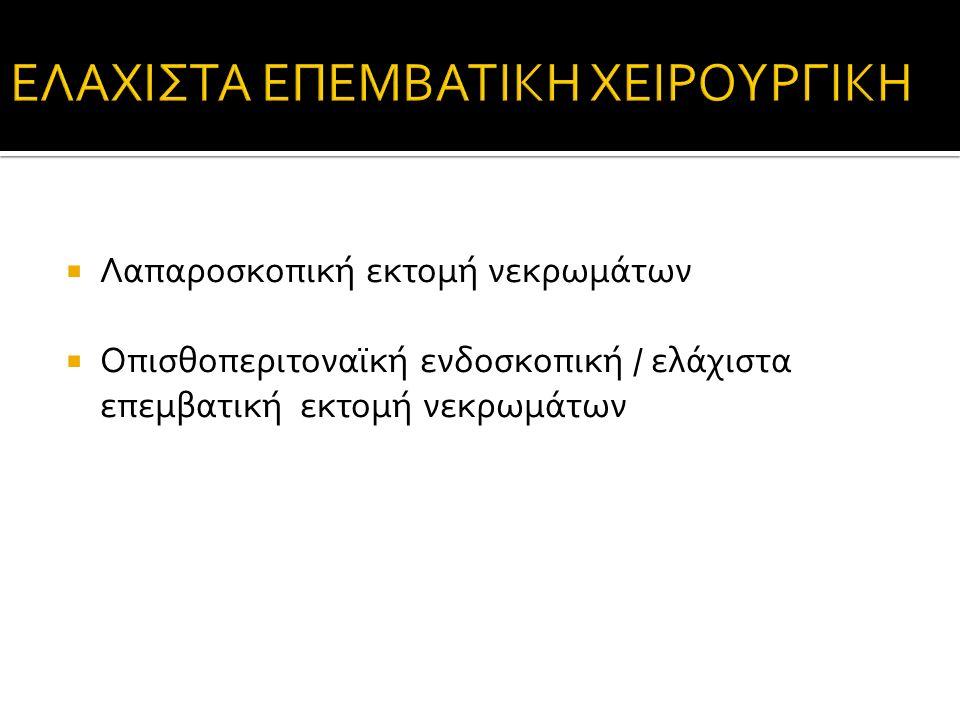  Λαπαροσκοπική εκτομή νεκρωμάτων  Οπισθοπεριτοναϊκή ενδοσκοπική / ελάχιστα επεμβατική εκτομή νεκρωμάτων