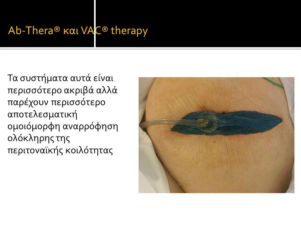 Ab-Thera® και VAC® therapy Τα συστήματα αυτά είναι περισσότερο ακριβά αλλά παρέχουν περισσότερο αποτελεσματική ομοιόμορφη αναρρόφηση ολόκληρης της περιτοναϊκής κοιλότητας