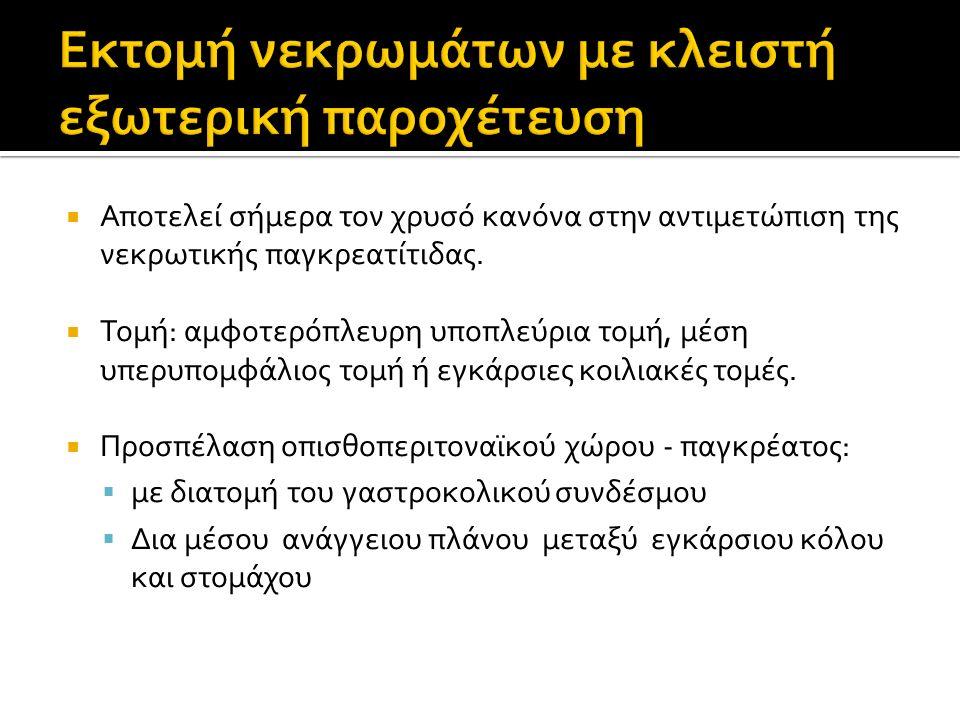  Αποτελεί σήμερα τον χρυσό κανόνα στην αντιμετώπιση της νεκρωτικής παγκρεατίτιδας.