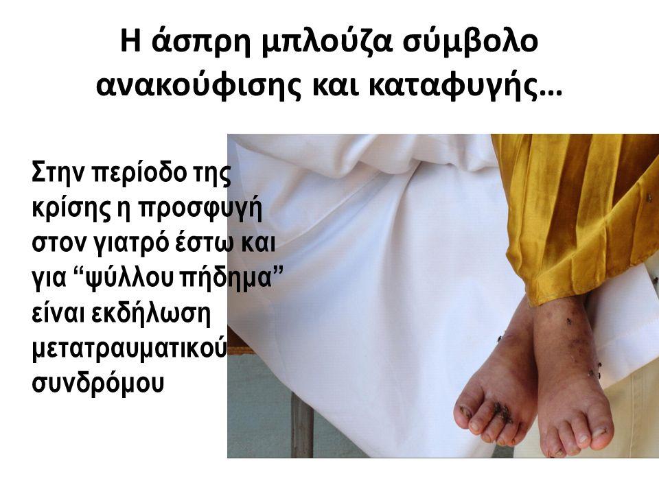 Η άσπρη μπλούζα σύμβολο ανακούφισης και καταφυγής… Στην περίοδο της κρίσης η προσφυγή στον γιατρό έστω και για ψύλλου πήδημα είναι εκδήλωση μετατραυματικού συνδρόμου