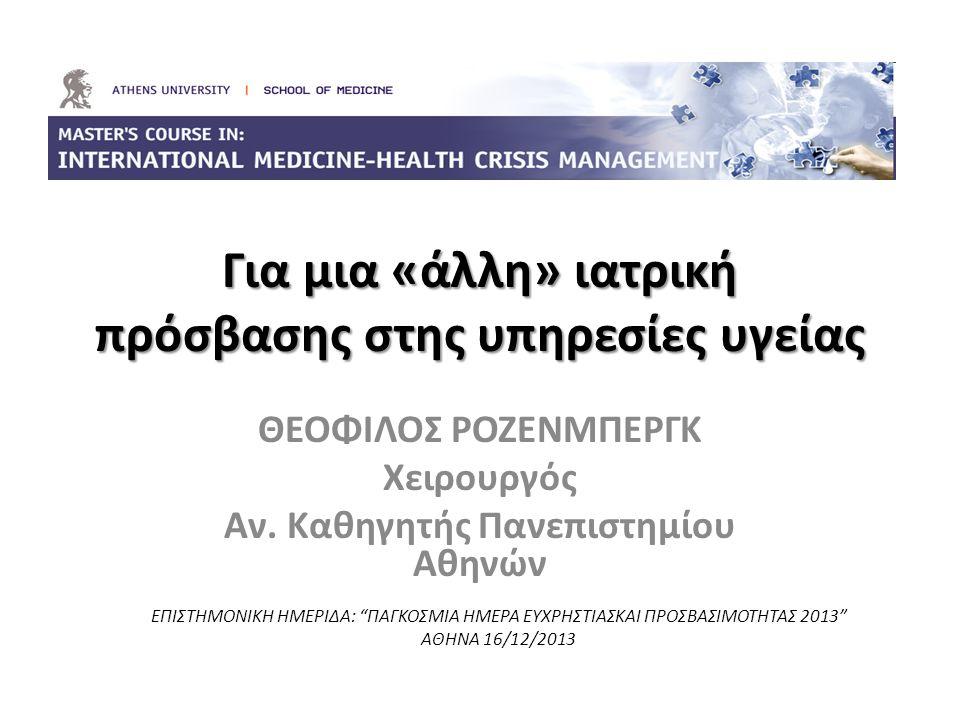 Για μια «άλλη» ιατρική πρόσβασης στης υπηρεσίες υγείας ΘΕΟΦΙΛΟΣ ΡΟΖΕΝΜΠΕΡΓΚ Χειρουργός Αν.
