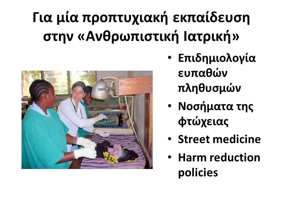 Για μία προπτυχιακή εκπαίδευση στην «Ανθρωπιστική Ιατρική» Επιδημιολογία ευπαθών πληθυσμών Νοσήματα της φτώχειας Street medicine Harm reduction policies
