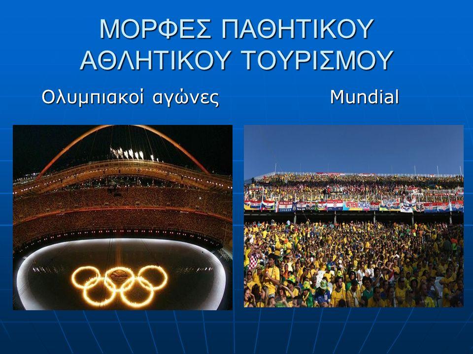 ΜΟΡΦΕΣ ΠΑΘΗΤΙΚΟΥ ΑΘΛΗΤΙΚΟΥ ΤΟΥΡΙΣΜΟΥ Ολυμπιακοί αγώνες Ολυμπιακοί αγώνες Mundial Mundial