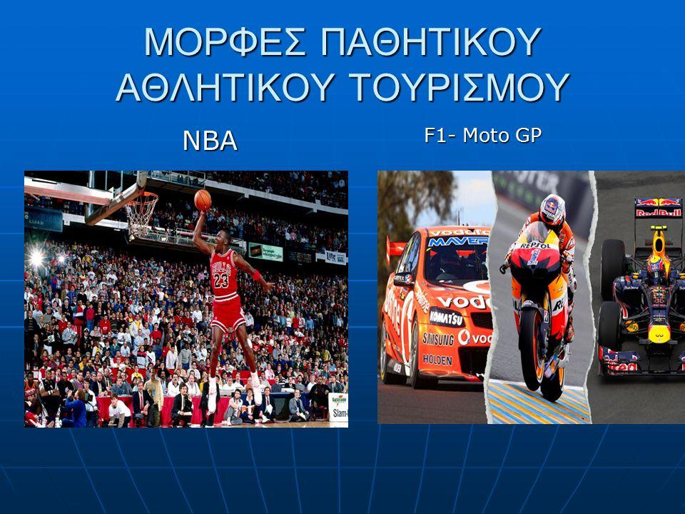ΜΟΡΦΕΣ ΠΑΘΗΤΙΚΟΥ ΑΘΛΗΤΙΚΟΥ ΤΟΥΡΙΣΜΟΥ NBA NBA F1- Moto GP