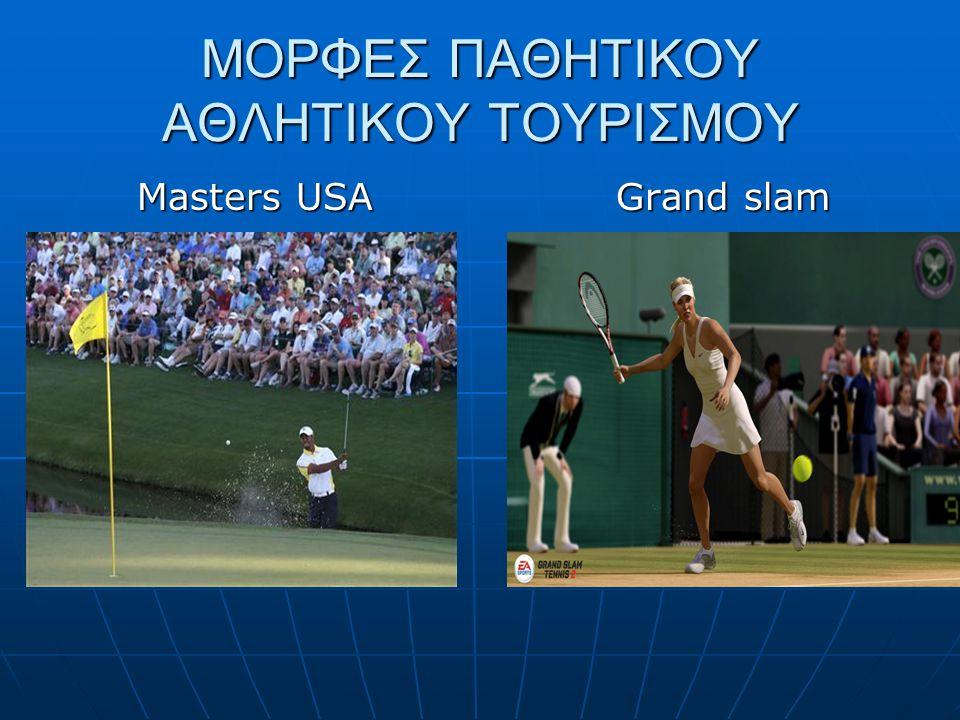 ΜΟΡΦΕΣ ΠΑΘΗΤΙΚΟΥ ΑΘΛΗΤΙΚΟΥ ΤΟΥΡΙΣΜΟΥ Masters USA Masters USA Grand slam Grand slam