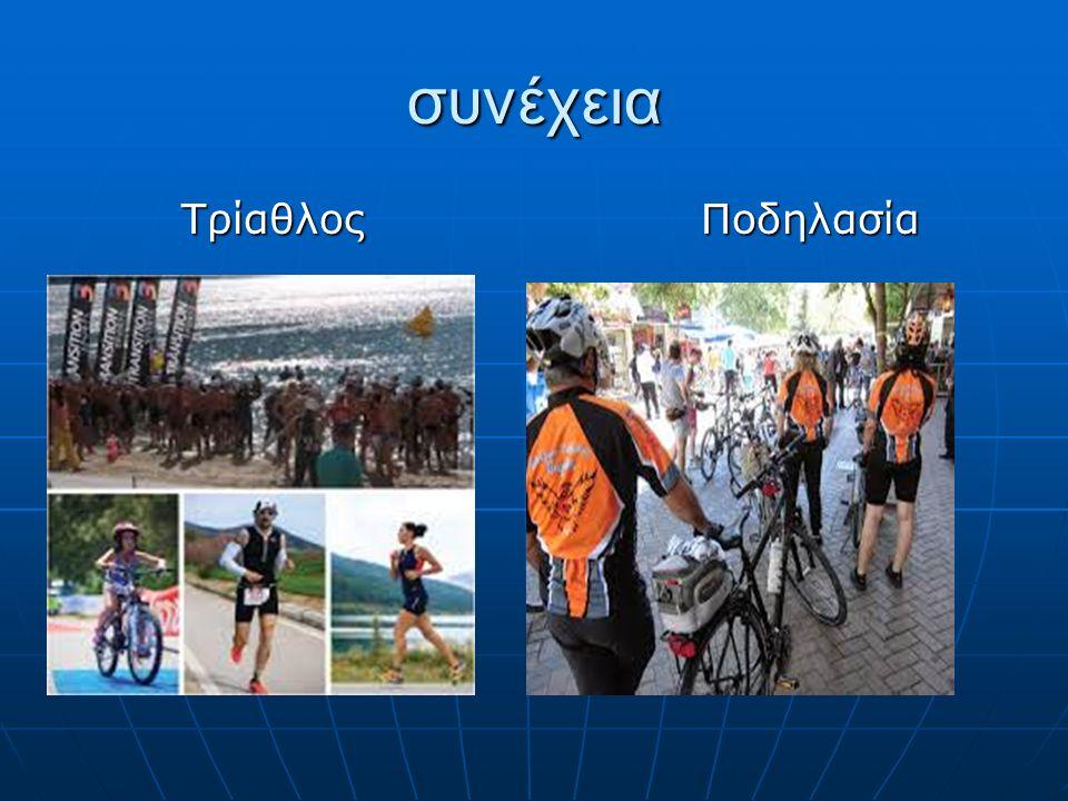 συνέχεια Τρίαθλος Τρίαθλος Ποδηλασία Ποδηλασία