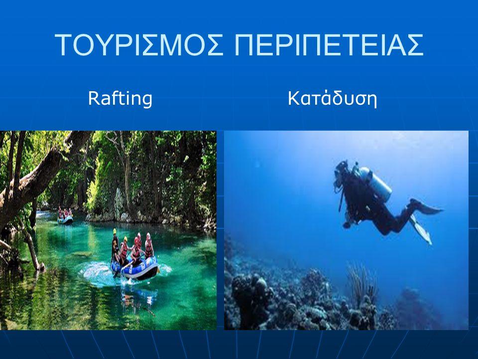 ΤΟΥΡΙΣΜΟΣ ΠΕΡΙΠΕΤΕΙΑΣ Rafting Κατάδυση