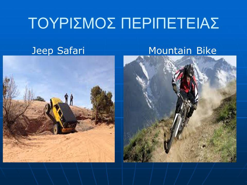 ΤΟΥΡΙΣΜΟΣ ΠΕΡΙΠΕΤΕΙΑΣ Jeep Safari Mountain Bike