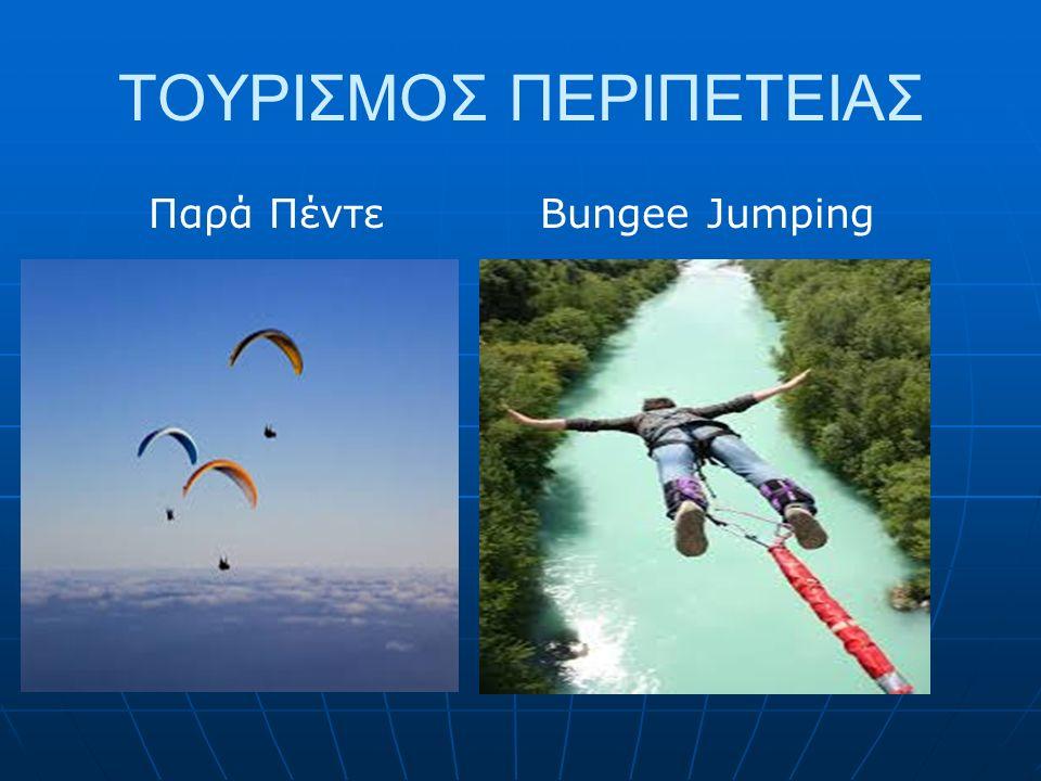 ΤΟΥΡΙΣΜΟΣ ΠΕΡΙΠΕΤΕΙΑΣ Παρά ΠέντεBungee Jumping