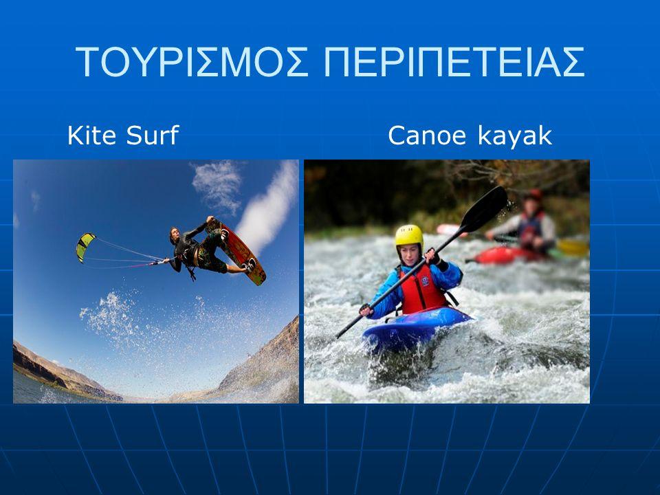 ΤΟΥΡΙΣΜΟΣ ΠΕΡΙΠΕΤΕΙΑΣ Kite Surf Canoe kayak