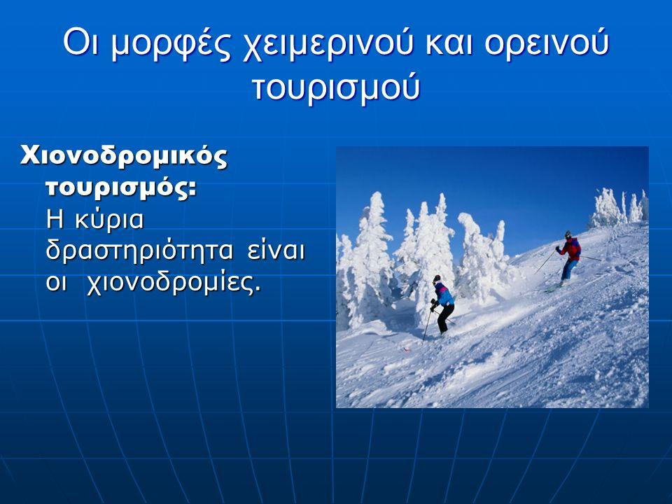 Οι μορφές χειμερινού και ορεινού τουρισμού Χιονοδρομικός τουρισμός: Η κύρια δραστηριότητα είναι οι χιονοδρομίες.