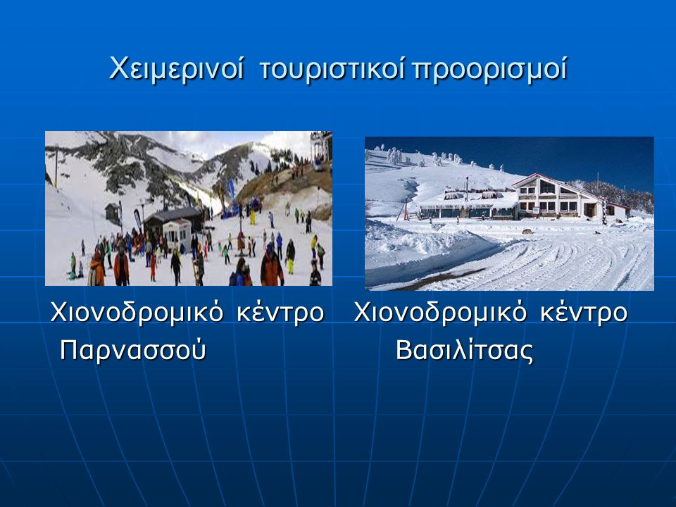 Χειμερινοί τουριστικοί προορισμοί Χιονοδρομικό κέντρο Χιονοδρομικό κέντρο Χιονοδρομικό κέντρο Χιονοδρομικό κέντρο Παρνασσού Βασιλίτσας Παρνασσού Βασιλίτσας