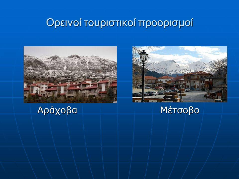 Ορεινοί τουριστικοί προορισμοί Αράχοβα Μέτσοβο Αράχοβα Μέτσοβο