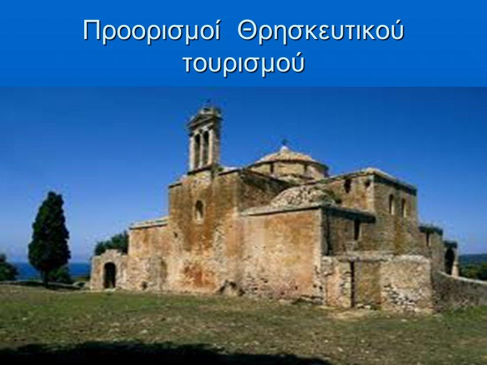Προορισμοί Θρησκευτικού τουρισμού