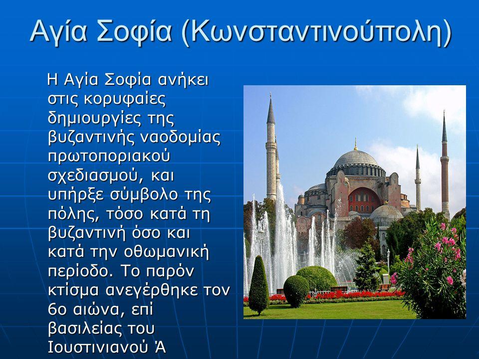 Αγία Σοφία (Κωνσταντινούπολη) Η Αγία Σοφία ανήκει στις κορυφαίες δημιουργίες της βυζαντινής ναοδομίας πρωτοποριακού σχεδιασμού, και υπήρξε σύμβολο της πόλης, τόσο κατά τη βυζαντινή όσο και κατά την οθωμανική περίοδο.