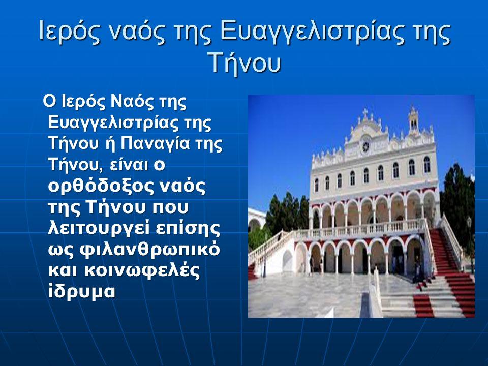 Ιερός ναός της Ευαγγελιστρίας της Τήνου Ο Ιερός Ναός της Ευαγγελιστρίας της Τήνου ή Παναγία της Τήνου, είναι ο ορθόδοξος ναός της Τήνου που λειτουργεί επίσης ως φιλανθρωπικό και κοινωφελές ίδρυμα Ο Ιερός Ναός της Ευαγγελιστρίας της Τήνου ή Παναγία της Τήνου, είναι ο ορθόδοξος ναός της Τήνου που λειτουργεί επίσης ως φιλανθρωπικό και κοινωφελές ίδρυμα
