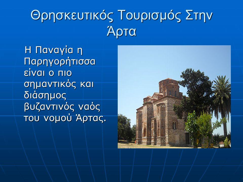 Θρησκευτικός Τουρισμός Στην Άρτα Η Παναγία η Παρηγορήτισσα είναι ο πιο σημαντικός και διάσημος βυζαντινός ναός του νομού Άρτας. Η Παναγία η Παρηγορήτι