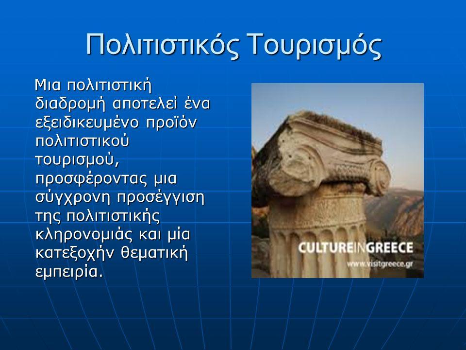 Πολιτιστικός Τουρισμός Μια πολιτιστική διαδρομή αποτελεί ένα εξειδικευμένο προϊόν πολιτιστικού τουρισμού, προσφέροντας μια σύγχρονη προσέγγιση της πολιτιστικής κληρονομιάς και μία κατεξοχήν θεματική εμπειρία.