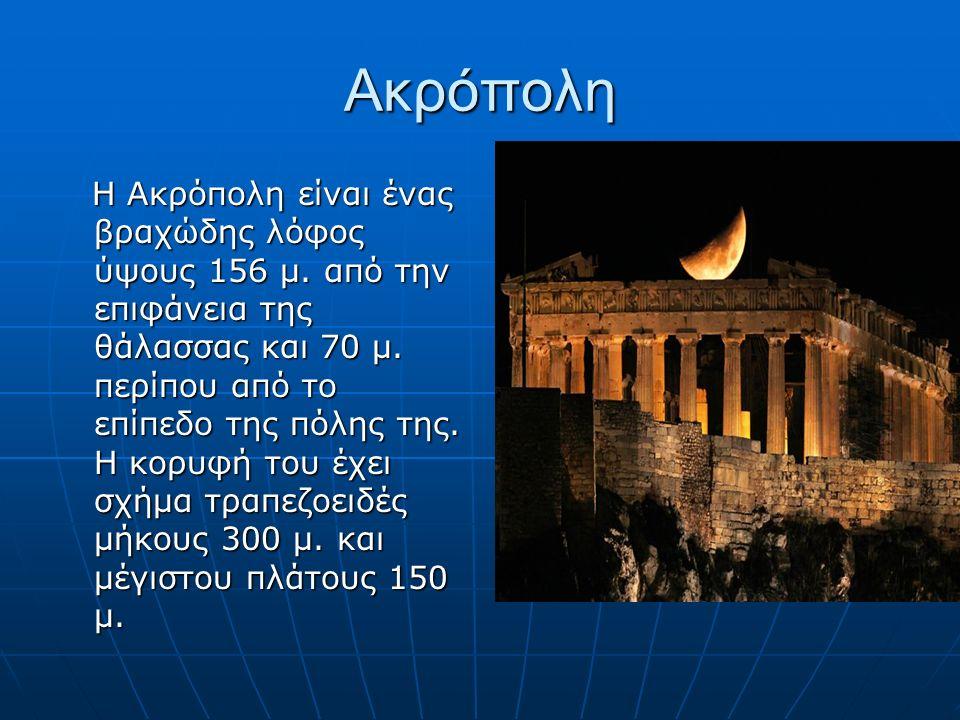 Ακρόπολη Η Ακρόπολη είναι ένας βραχώδης λόφος ύψους 156 μ. από την επιφάνεια της θάλασσας και 70 μ. περίπου από το επίπεδο της πόλης της. Η κορυφή του