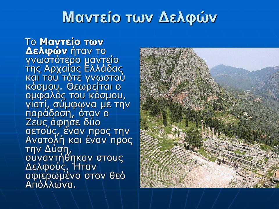 Μαντείο των Δελφών To Μαντείο των Δελφών ήταν το γνωστότερο μαντείο της Aρχαίας Ελλάδας και του τότε γνωστού κόσμου. Θεωρείται ο ομφαλός του κόσμου, γ