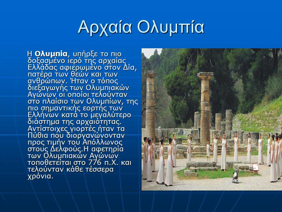 Αρχαία Ολυμπία Η Ολυμπία, υπήρξε το πιο δοξασμένο ιερό της αρχαίας Ελλάδας αφιερωμένο στον Δία, πατέρα των θεών και των ανθρώπων. Ήταν ο τόπος διεξαγω