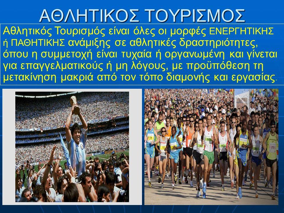 ΑΘΛΗΤΙΚΟΣ ΤΟΥΡΙΣΜΟΣ :. Aθλητικός Τουρισμός είναι όλες οι μορφές ΕΝΕΡΓΗΤΙΚΗΣ ή ΠΑΘΗΤΙΚΗΣ ανάμιξης σε αθλητικές δραστηριότητες, όπου η συμμετοχή είναι τ