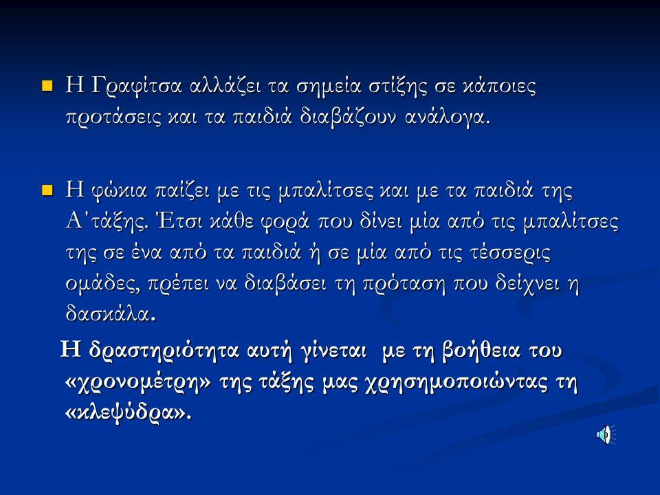Δραστηριότητα 4: Μεγαλόφωνη/εκφραστική ανάγνωση κειμένου Μεγαλόφωνη/εκφραστική ανάγνωση κειμένου Παντομίμα Παντομίμα Σε καρτέλες υπάρχουν γραμμένες προτάσεις.