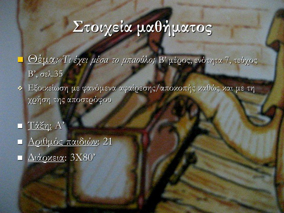 3ο Συνέδριο Ελληνικών Α΄τάξης ΚΖ' Δημοτικό Σχολείο Λεμεσού 28/2/2007 3ο Συνέδριο Ελληνικών Α΄τάξης ΚΖ' Δημοτικό Σχολείο Λεμεσού 28/2/2007 Σχέδιο μαθήματος στο μάθημα της Γλώσσας Μαρία Πέτρου-Πετούση