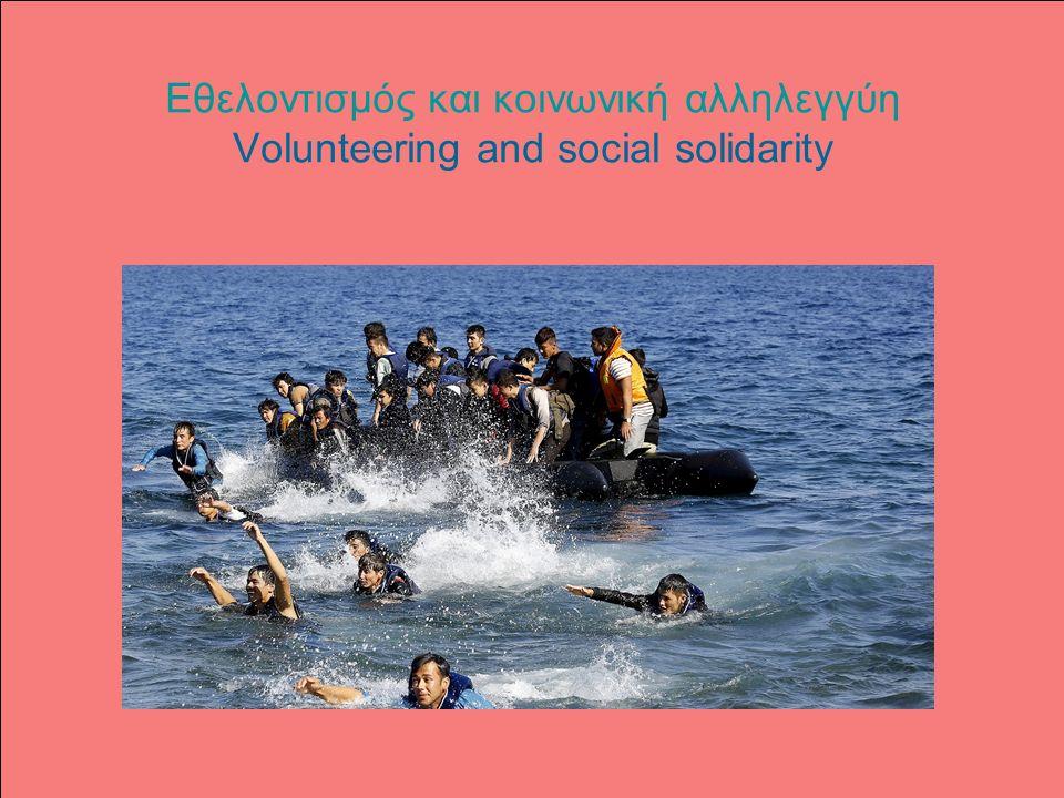 Εθελοντισμός και κοινωνική αλληλεγγύη Volunteering and social solidarity