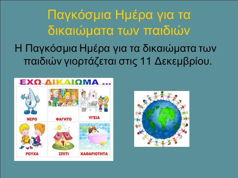 Παγκόσμια Ημέρα για τα δικαιώματα των παιδιών Η Παγκόσμια Ημέρα για τα δικαιώματα των παιδιών γιορτάζεται στις 11 Δεκεμβρίου.