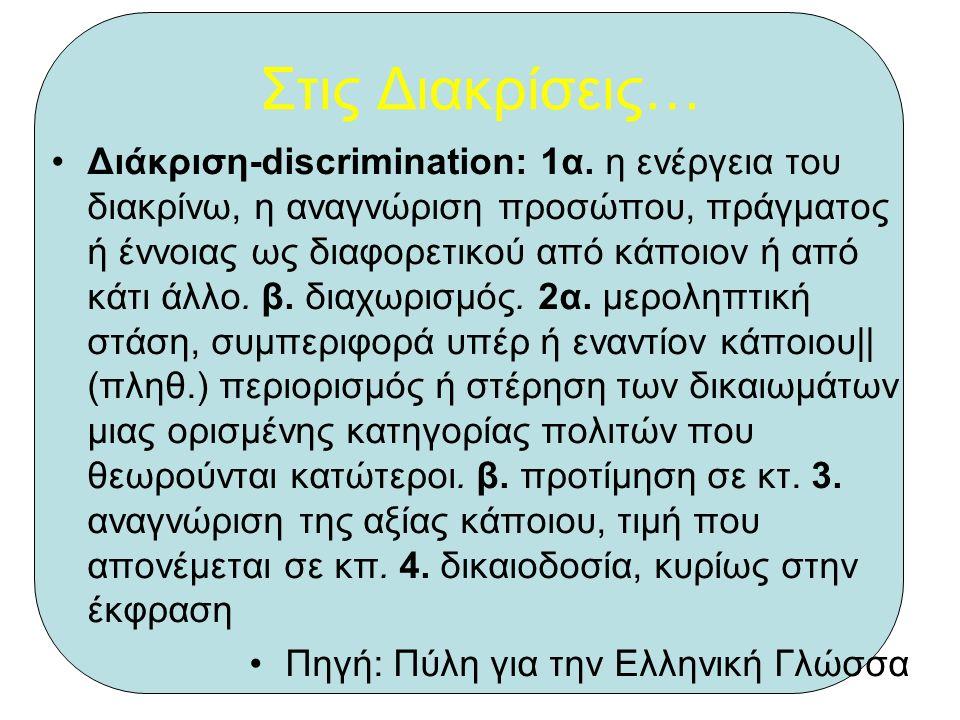 Στις Διακρίσεις… Διάκριση-discrimination: 1α.