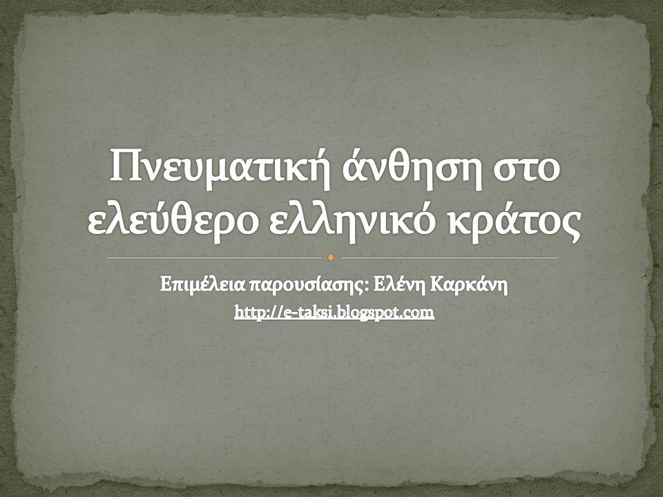 Η Ελλάδα στη μετεπαναστατική περίοδο προσπάθησε να αναπτυχθεί και να συμβαδίσει με τα άλλα ευρωπαϊκά κράτη.