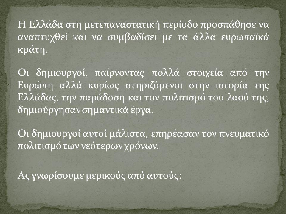 Ο Νικόλαος Γύζης (1842-1900) ήταν ένας από τους πιο σημαντικούς Έλληνες ζωγράφους του 19ου αι.